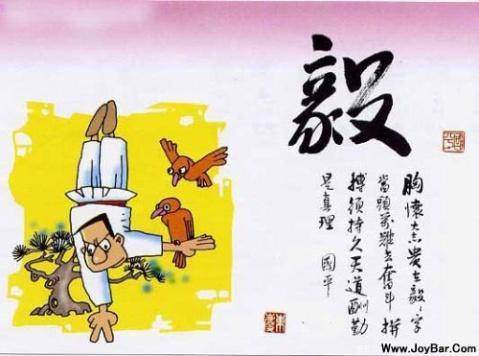 人生哲理(图解) - 激情 - jiqingde博客