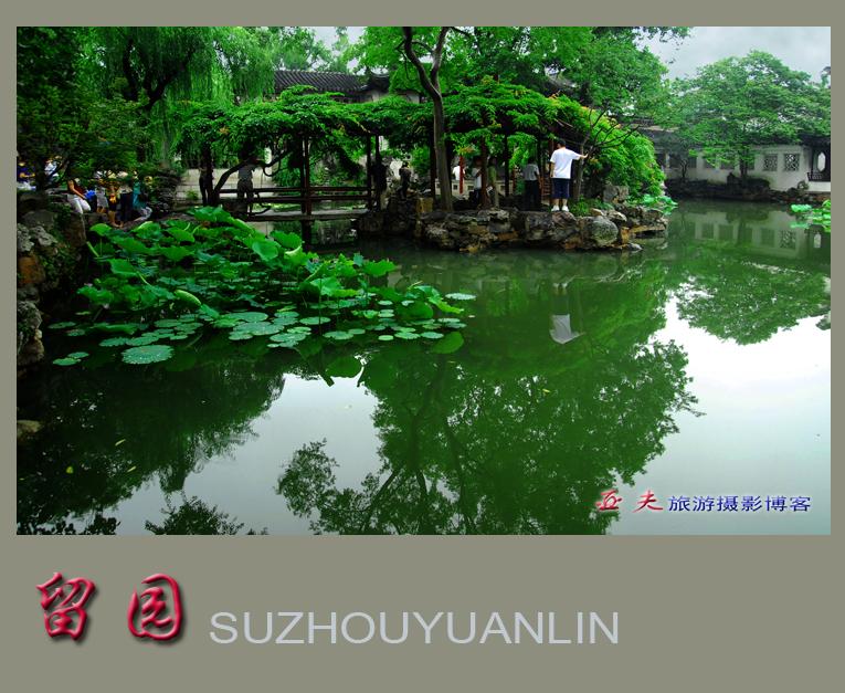 (原摄)苏州留园 - 高山长风 - 亚夫旅游摄影博客