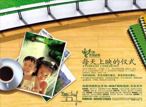 【创意广告】经典房地产设计作品欣赏 - 798 - 798