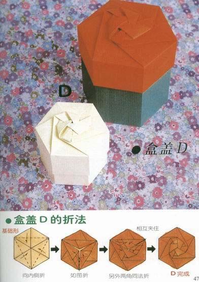 六角盒,八角盒