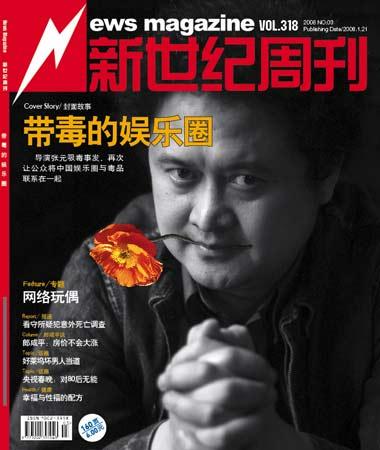 2008年1月21日新世纪周刊封面目录 - 《新世纪》周刊 - 有意义 有意思-《新世纪周刊》的博客