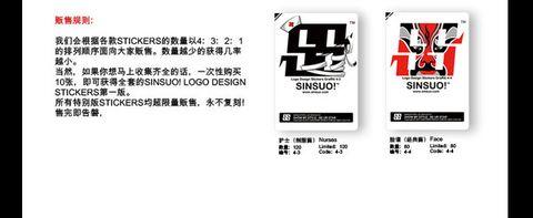 SINSUO! LOGO DESIGN STICKERS 第一版 公开预售通告(11.15日正式发售) - 洋洋 - SINSUO!