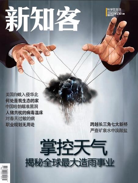 """2009年6月号 No.276《新知客》""""掌控天气——揭秘全球 - 《新知客》杂志 - 新知客"""