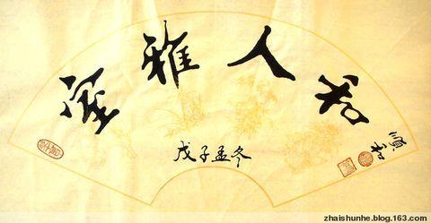 原创   翟顺和的字室雅人和 - 翟顺和 - 悠然见南山