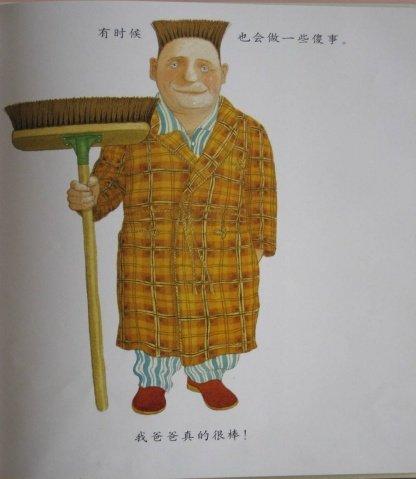 绘本:我爸爸 - smxwwt2009 - 实验幼儿园蒙氏大二班