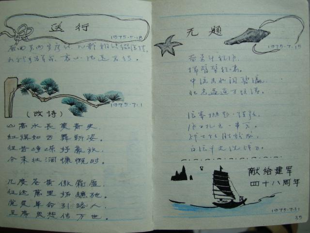 挂几张我当年的诗作和书法 - liganjiang9966 - 李赣江博客