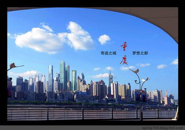 我的家乡--重 庆 (原) - 平淡是真 - 平淡是真的博客