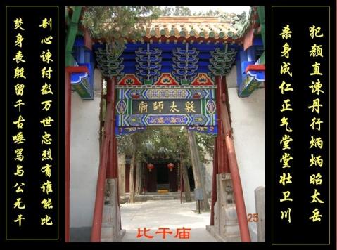 林姓太始祖——比干 - 冰峰 -