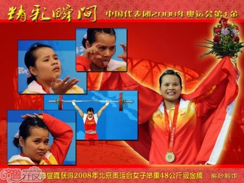 图集 中国运动员奥运夺冠精彩瞬间