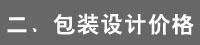 中国平面设计指导价格(二)