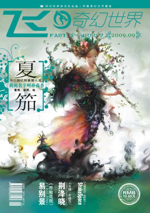 《飞bull;奇幻世界》2009年9期封面 - 夏笳 - 夏天的茄子园