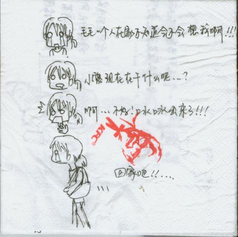 一些在KFC的涂鸦... - 小步 - 小步漫画日记