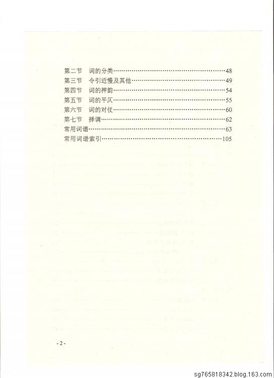 【转载】诗词讲义目录 - 墨禪 - 我的博客