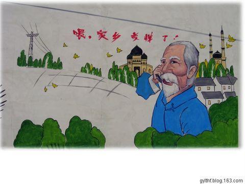 新农村建设墙壁漫画宣传 - 梦溪画郎 - 梦溪画郎
