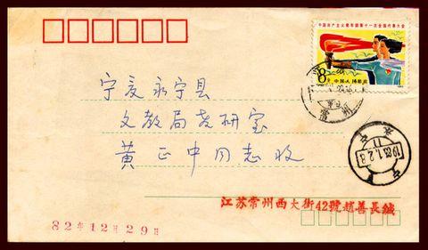 【原创】我与集邮前辈赵善长先生的友情(2008年1月3日) - 吴山狗崽 - 吴山狗崽 欢迎你