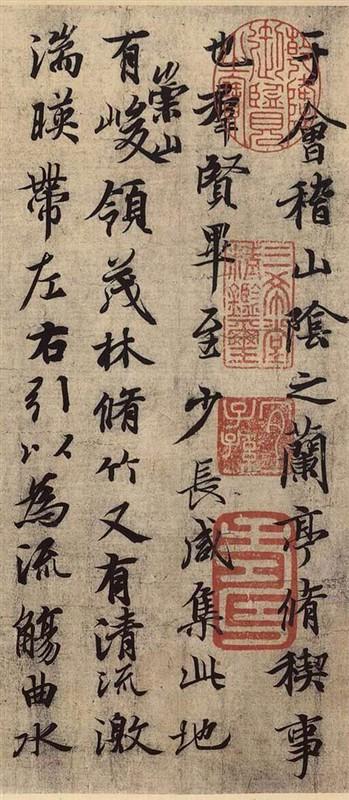 书文合璧 千年风雅 天下第一行书 兰亭集序 广闻天下 特别
