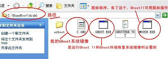 """制作""""Ghost系统启动盘""""教程 - 自然醒 - FLASH 教 学 空 间"""