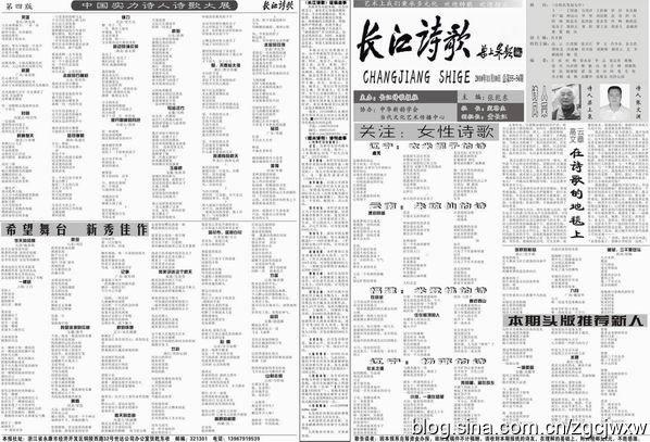 [转载]《长江诗歌》2010年总第55-56期入选目录
