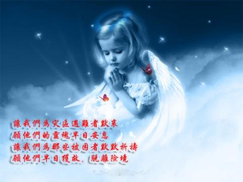 原/众志成城抗震救灾,为四川人民祈祷吧 - 感悟岁月 - 感悟岁月