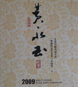 【原创】生肖大师再画生肖(三) - 满不在乎 - 蘭香草堂de主人
