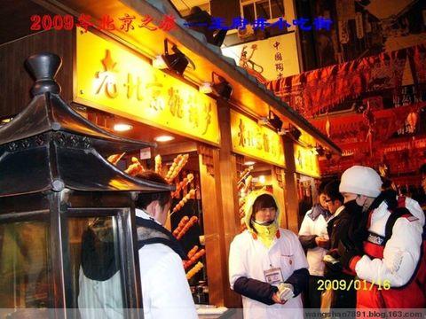 【人在旅途】2009年北京之旅--心情游记(四) - 空谷幽兰 - 空谷幽兰