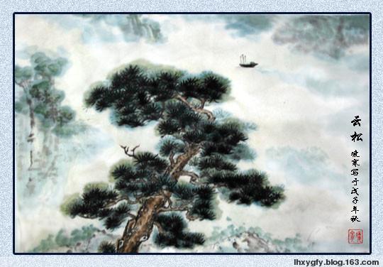 七律 咏松[新韵]12/24 - 古枫 - 古枫的博客