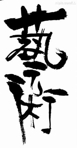 [原]  趣味对联 - 黄靖媚 - hjm .