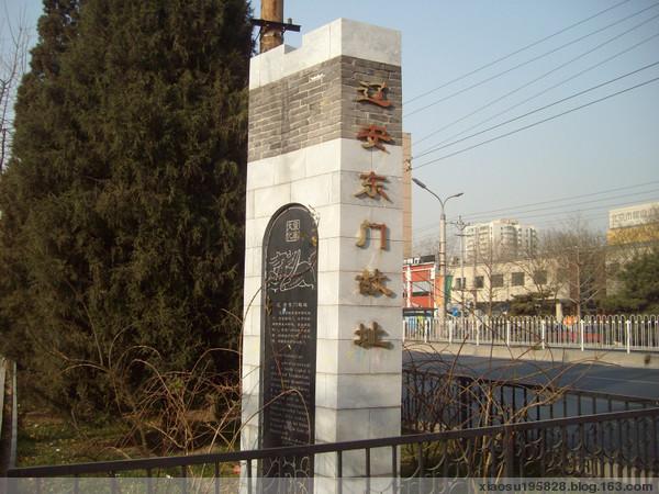 【原创】北京的湖广会馆 - 晓苏 - 晓苏——菜鸟'女侠'的博客
