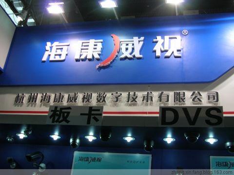 2008广东安博会 之 杭州海康威视 - 张新房 - 张新房的博客