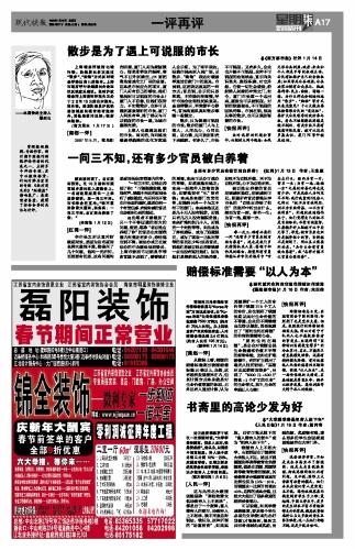 《现代快报》:一问三不知,还有多少官员被白养着 - wzs325 - 王志顺