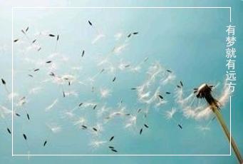[晚风]有梦就有远方 - 晚风 -