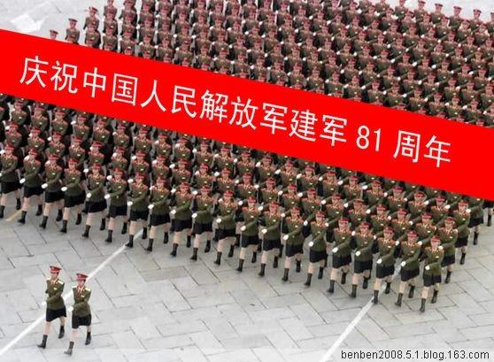 军人风采--图片欣赏 - 烟雨蒙蒙 - 烟雨蒙蒙的博客