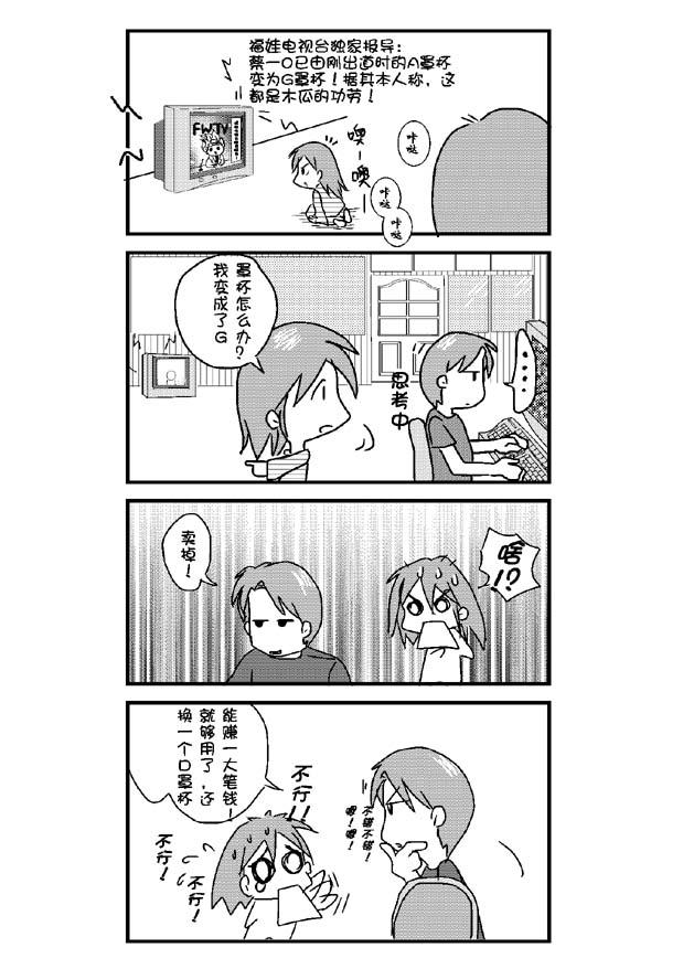 G罩杯 - 小步 - 小步漫画日记