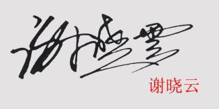 签名设计----素签 - 牧原易艺 - 中国牧原道学文化网  中国牧原书画艺术网