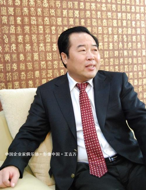 """王吉万 :道亨达 """"赢""""之道 - 于清教 - 产业智慧。商业思维。"""