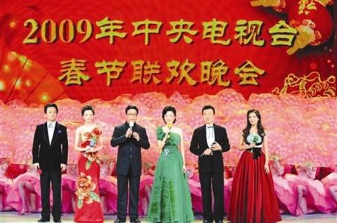 2009年春节联欢晚会视频专辑