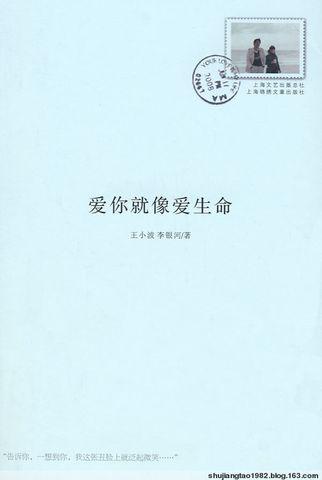 印象2009  之 关键词情人节 - 易江南 - 纪念,为了遗忘