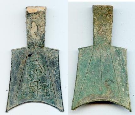 中国古钱币大系之一: 贝币、布币、刀币、圜钱、蚁鼻 -  红杏 - 红杏
