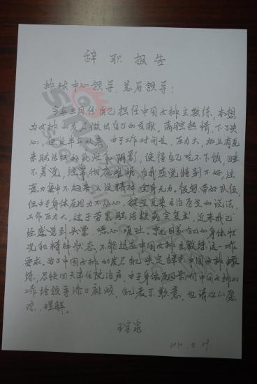 王宝泉辞职全文:身体已力不从心为女排发展辞职