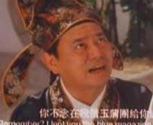 周星驰电影中的十大贱人(经典) - 久乙阁 - 金苏程园