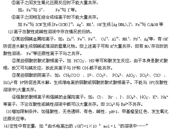 引用 离子反应 - 悟教 - 悟教化学园