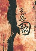 官场小说在线阅读 - 秋语 - 秋语呢喃