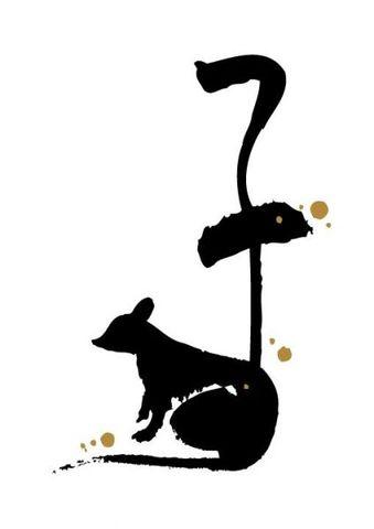 【素材】2008年鼠年贺卡 - hdly006502 - .