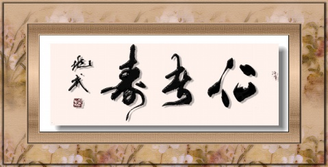 蒋兆武书法精品选 - 快乐居士 - 快乐居士的博客