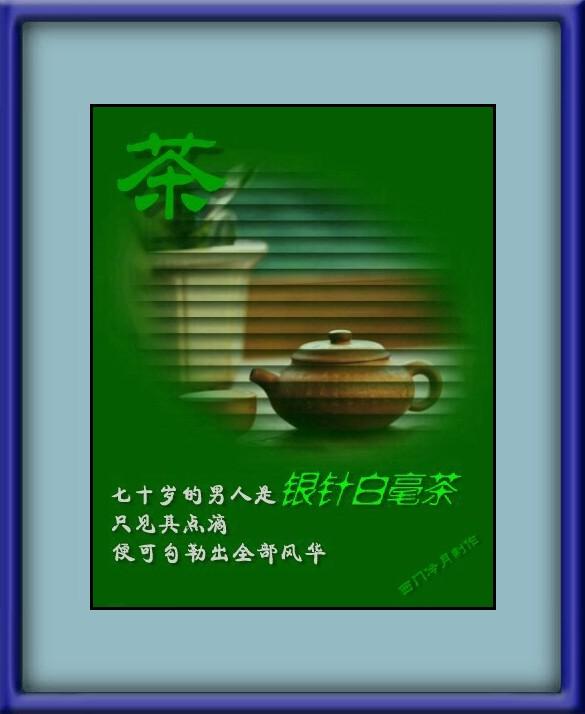 男人是茶,细细品味 - 西门冷月 -                  .