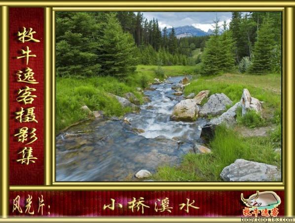 ( 原创)小桥溪水 - 犇犇牛 - --