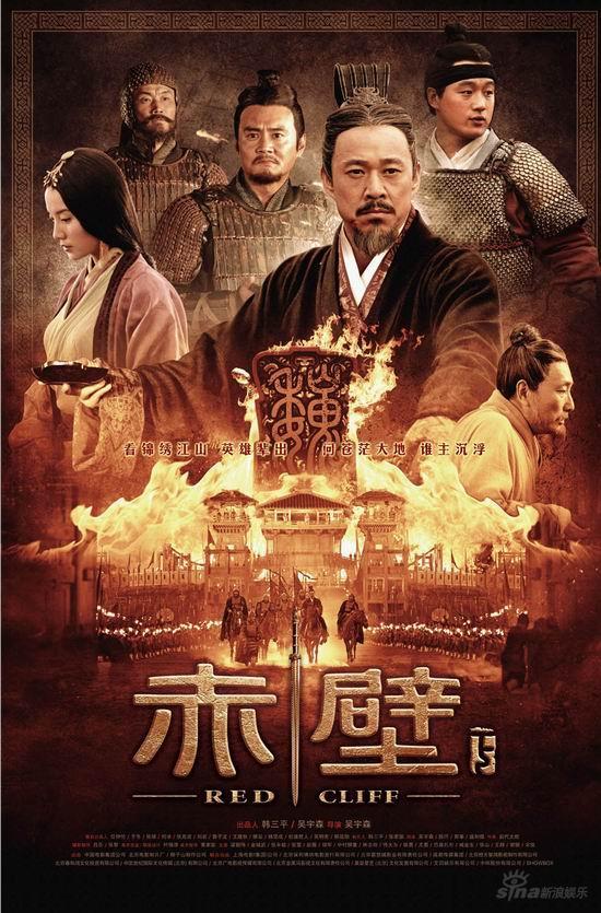 资料图片:《赤壁》下集内地海报--魏国