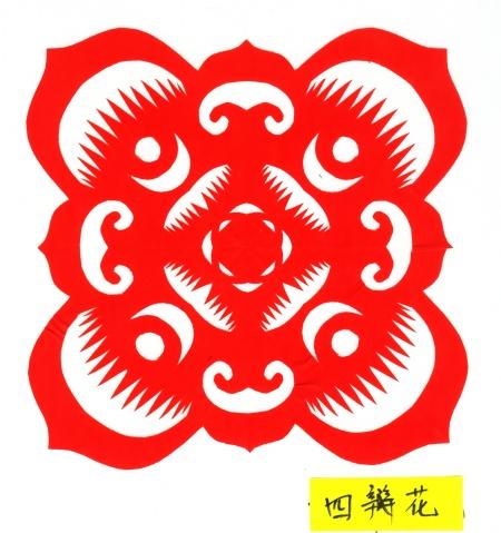 三、四、五、六瓣花的剪法(2008年12月1日) - 文章老师的日志 - 网易博客 - 剪纸 - 剪纸天地