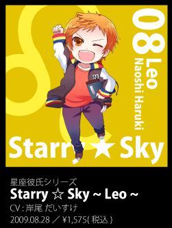 星座彼氏シリーズStarry☆Sky~又一个大坑。。。 - 冰暮琉璃 - 冰暮琉璃の空中花园