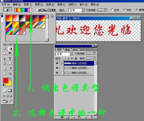 【PS教程】PS+IR制作透明七彩闪字 - 流浪的虫子 - 流浪的虫子
